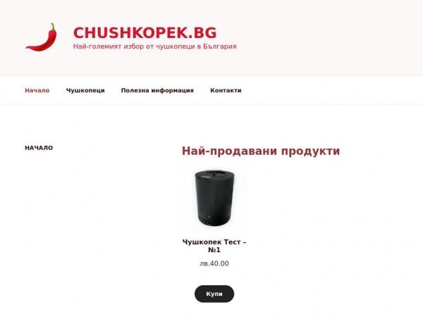 chushkopek.bg