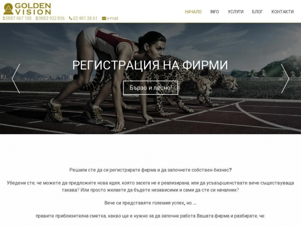 goldenvision.bg
