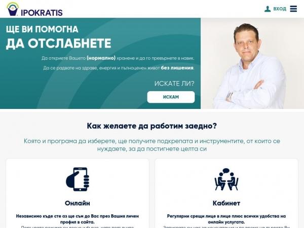 ipokratis.bg