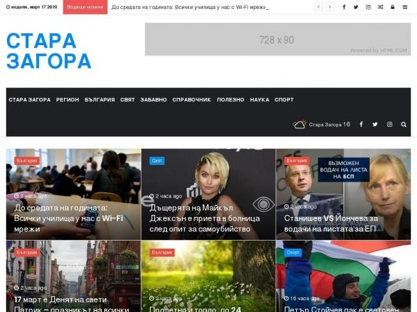 stara-zagora.net