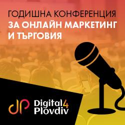 Годишна конференция за онлайн маркетинг и търговия